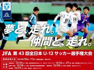 【お知らせ】JFA第43回全日本U-12サッカー選手権富山県大会(3回戦)試合時間変更について