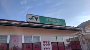 【遠征速報】U-12千葉遠征(1日目)